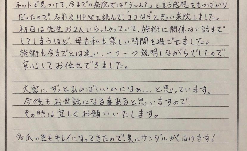 埼玉巻き爪矯正院 施術感想文 変形爪 0-6