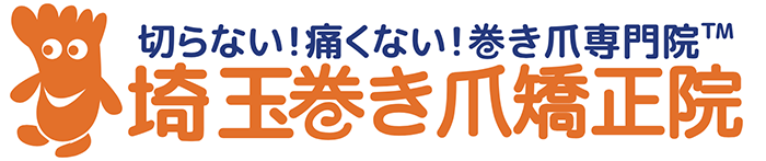 埼玉県さいたま市大宮の巻き爪・陥入爪治療専門の埼玉巻き爪矯正院