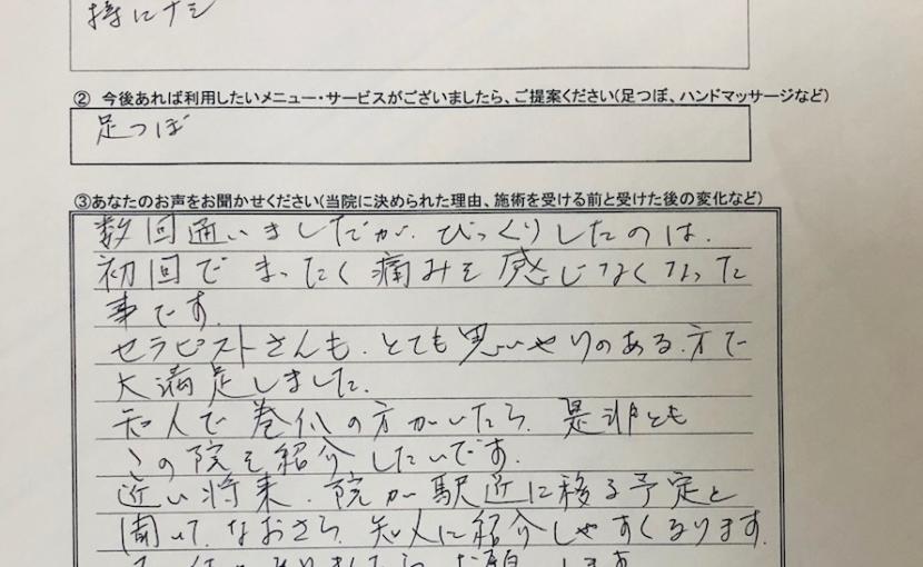 埼玉巻き爪 大宮院 患者感想 O-24