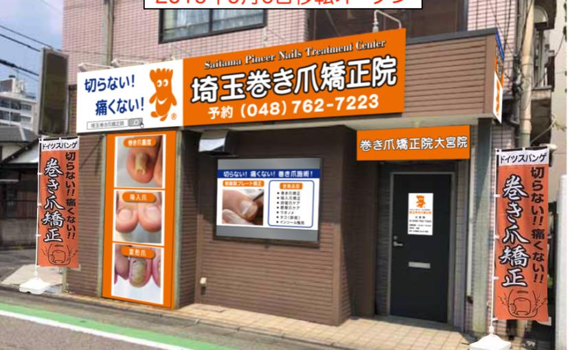 さいたま市巻き爪専門院大宮院新店舗イメージ画像