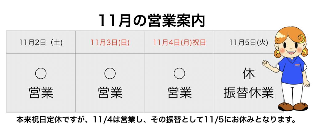 埼玉巻き爪矯正院 11月の営業のお知らせ