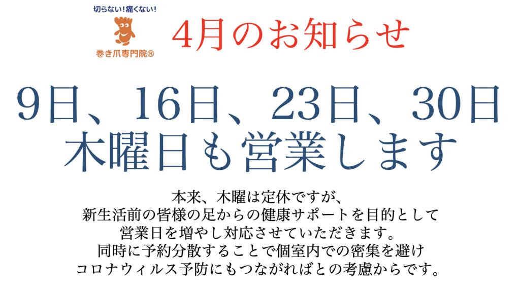 埼玉巻き爪矯正院 4月営業日のお知らせ