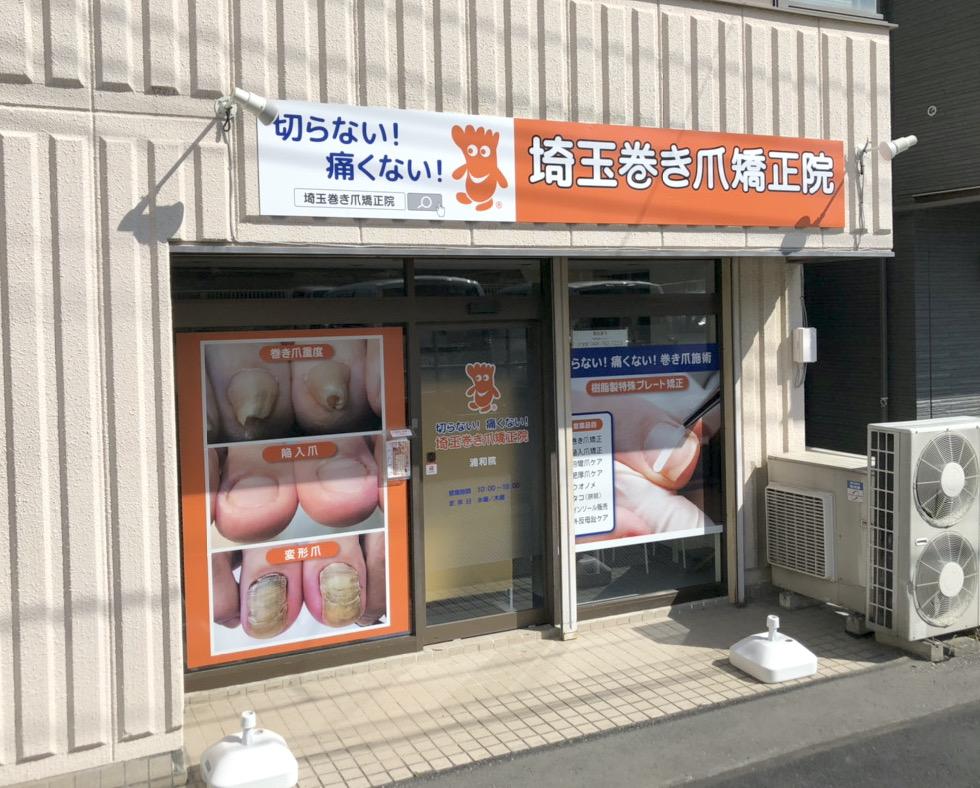 浦和の巻き爪専門院外観
