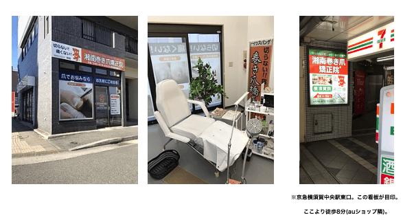 湘南巻き爪矯正院 横須賀院写真
